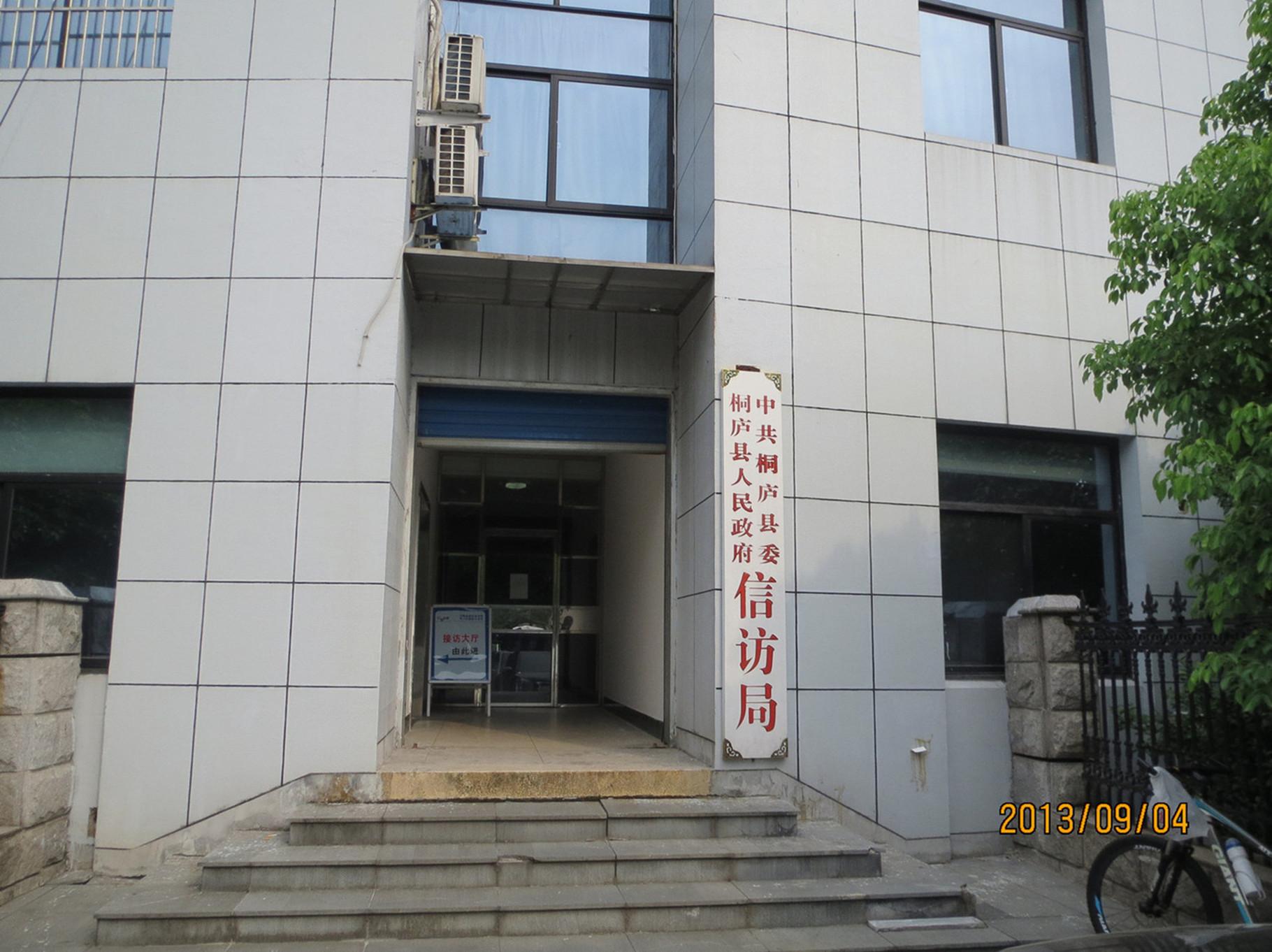 桐庐县信访局